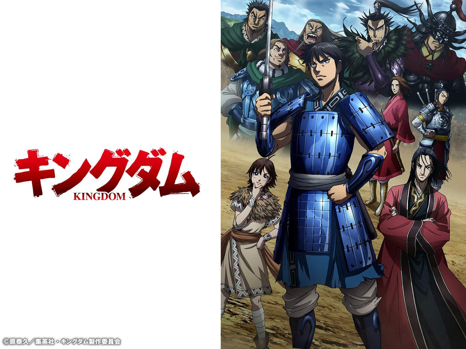 3 キングダム アニメ シーズン