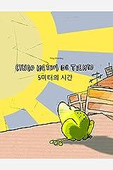 """Cinco metros de tiempo/5미터의 시간: Libro infantil ilustrado español-coreano (Edición bilingüe) (""""Cinco metros de tiempo"""" (Bilingüe)) (Spanish Edition) Kindle Edition"""
