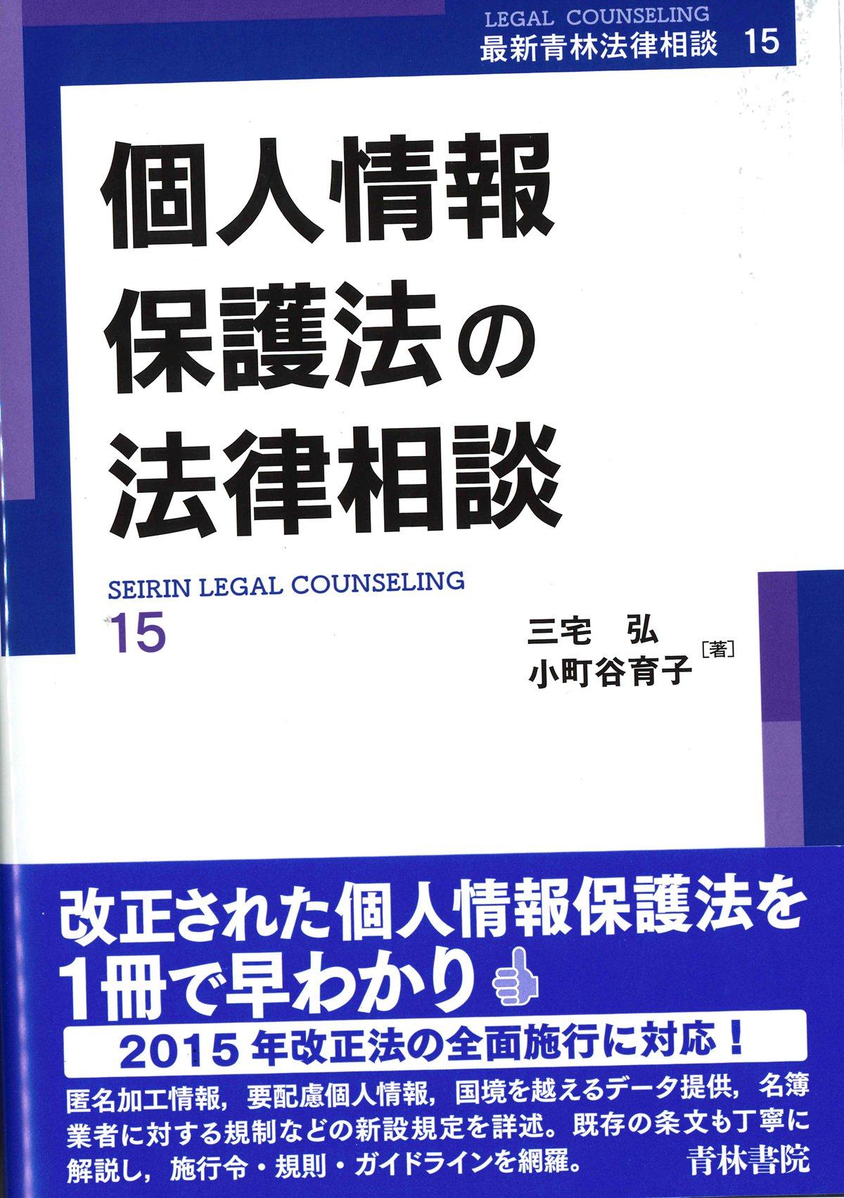 保護 法 情報 個人