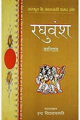 Raghuvansh (Sanskrit Classics)  (Hindi) Kindle Edition