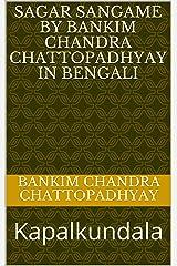 Sagar Sangame by Bankim Chandra Chattopadhyay in bengali : Kapalkundala Kindle Edition