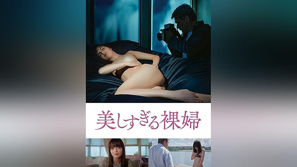 美しすぎる裸婦(字幕版)
