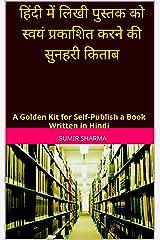 हिंदी में लिखी पुस्तक को स्वयं प्रकाशित करने की सुनहरी किताब: A Golden Kit for Self-Publish a Book Written in Hindi (EBook Writing 1) (Hindi Edition) Kindle Edition