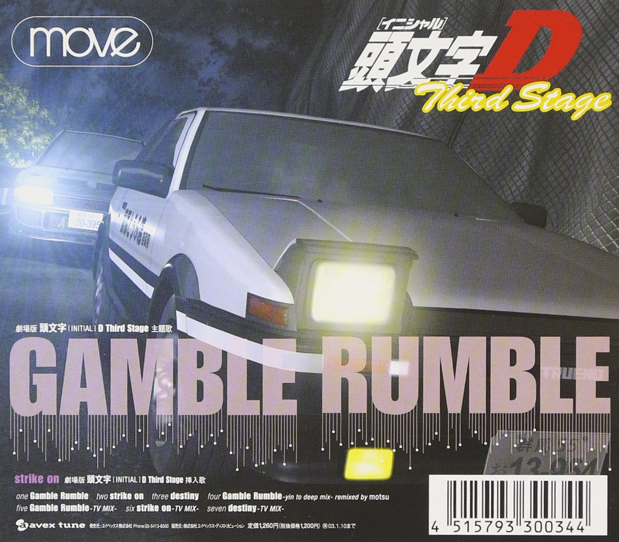 Initial d gamble rumble effects of gambling in the society