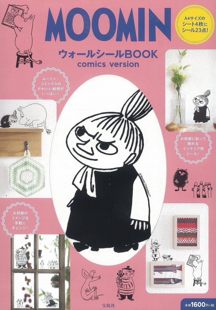 Moomin ウォールシールbook Comics Version バラエティ 本 通販 Amazon