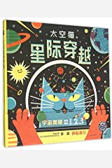 Professor Astro Cat's Frontiers of Space (Chinese Edition) Hardcover