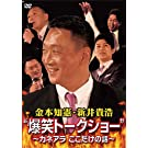 """金本知憲・新井貴浩 """"爆笑トークショー"""" ~カネアラ ここだけの話~ [DVD]"""