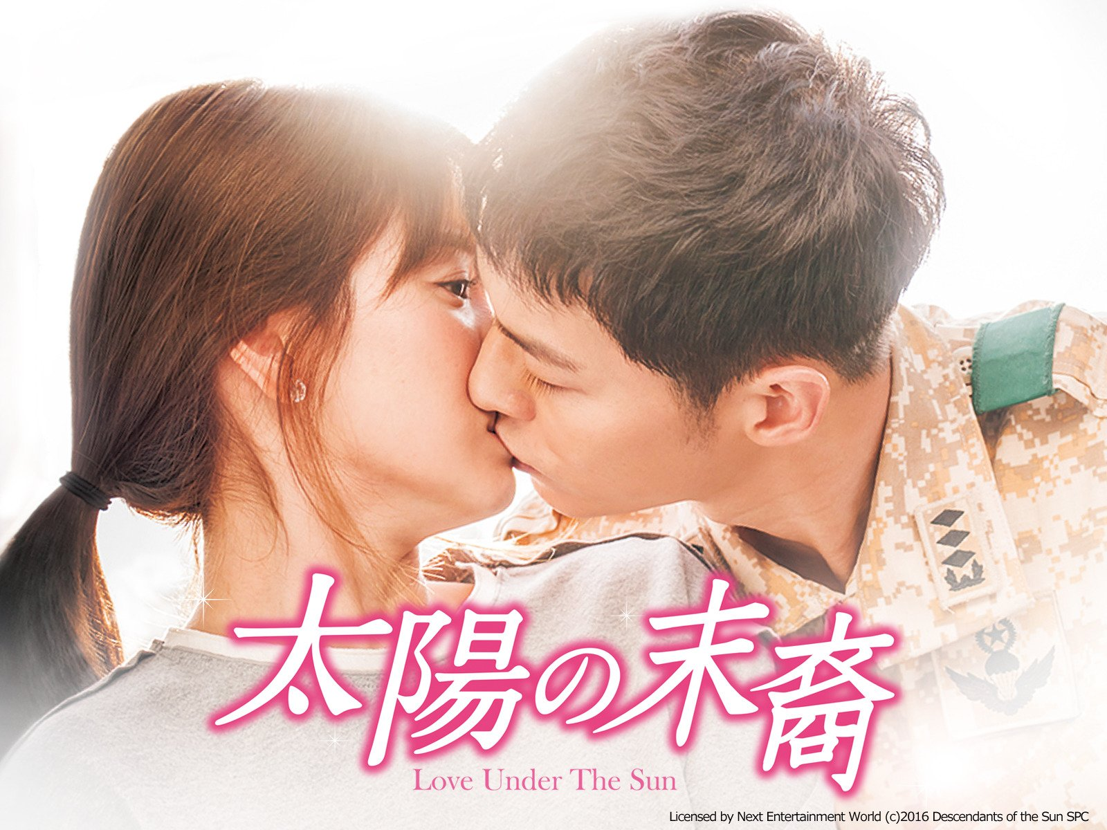 Amazon.co.jp: 太陽の末裔 Love Under The Sun (字幕版): ソン ...