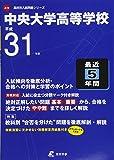 中央大学高等学校 平成31年度用 【過去5年分収録】 (高校別入試問題シリーズA19)