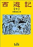 西遊記 7 (岩波文庫)