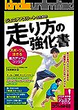 ジュニアアスリートのための走り方の強化書 スポーツに活きる走力アップのコツ55 コツがわかる本ジュニア