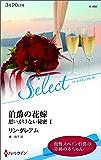伯爵の花嫁 思いがけない秘密 Ⅰ (ハーレクイン・セレクト)