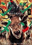 ジンメン 5 (5) (サンデーうぇぶりSSC)