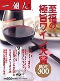 至福の極旨ワイン大賞BEST300