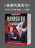 《香港凤凰周刊》2018年上半年合集(1-18期)