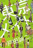東京メイト (バンブーコミックス 4コマセレクション)