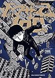 モブサイコ100(12) (裏少年サンデーコミックス)