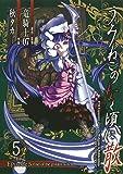 うみねこのなく頃に散 Episode5:End of the golden witch(5) (ガンガンコミックスJOKER)