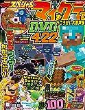 別冊てれびげーむマガジン スペシャル マインクラフト 行こうぜ! 大冒険号 (カドカワゲームムック)