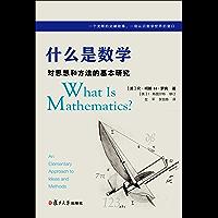 什么是数学:对思想和方法的基本研究(中文版第四版)