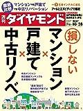 週刊ダイヤモンド 2017年 10/28 号 [雑誌] (損しないマンション × 戸建て × 中古リノベ 徹底比較)