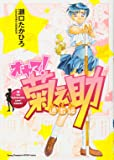 オヤマ!菊之助過激編 (ヤングチャンピオン烈コミックス)