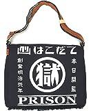 函館少年刑務所 マル獄シリーズ 刑務所の肩掛袋 弐型