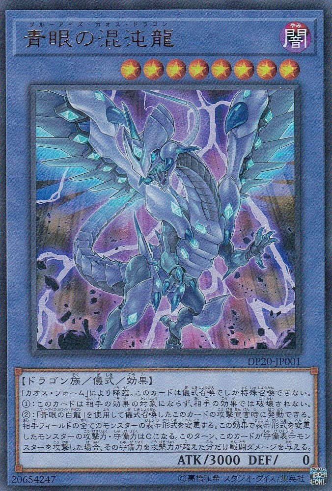 *** BLUE-EYES CHAOS MAX DRAGON *** ULTRA RARE MINT//NM DUPO-EN048 YUGIOH!
