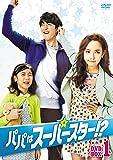 [DVD]パパはスーパースター! ?DVD-BOX1