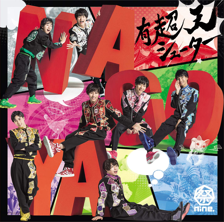 祭nine「有超天シューター(パターンD)(Single)」