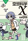 空想科学X Lesson2 (電撃コミックス EX 108-2 THE NONSENSE OF WO)