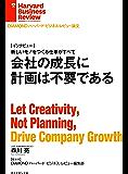 会社の成長に計画は不要である[インタビュー] DIAMOND ハーバード・ビジネス・レビュー論文