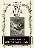 完全総括SM手引き書 (二見レインボー文庫)