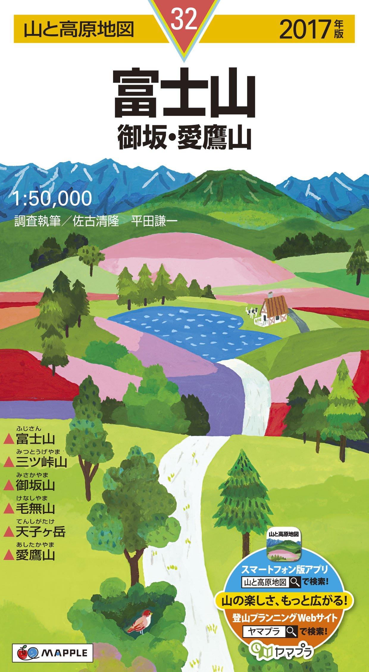 Mt Fuji 1 50 000 Hiking Map Japan 9784398763518 Amazon Com Books