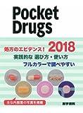 Pocket Drugs (ポケット・ドラッグス) 2018