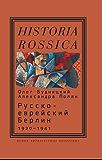 Русско-еврейский Берлин (1920—1941)