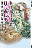 生目古墳群と日向古代史~宮崎平野の巨大古墳が語るもの~ (みやざき文庫80) (みやざき文庫 80)