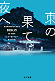 東の果て、夜へ (ハヤカワ・ミステリ文庫)