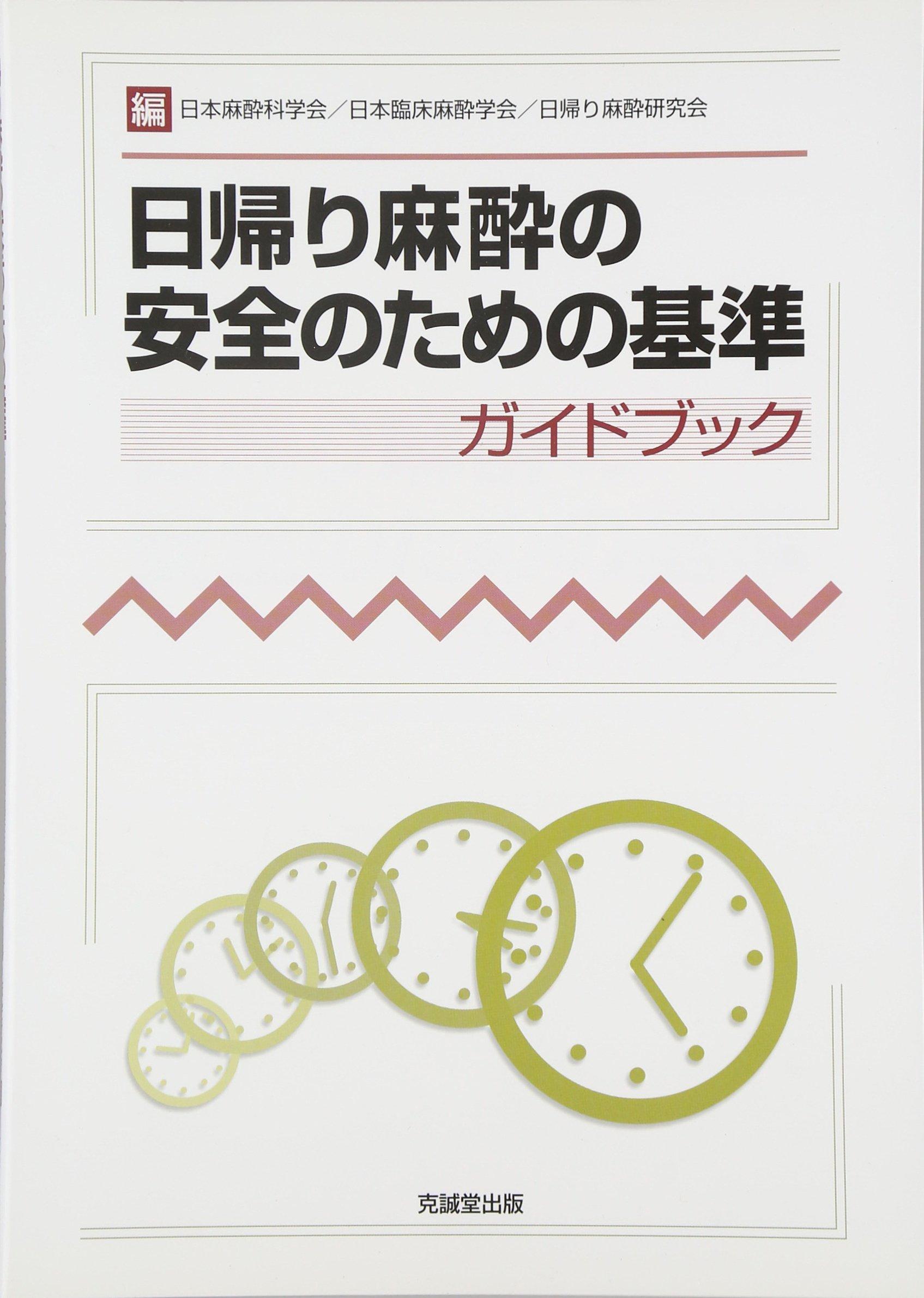 科学 日本 会 麻酔