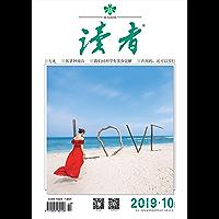 读者 半月刊 2019年10期