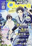 小説Chara(キャラ) vol.36 2017年 07 月号 [雑誌]: Chara(キャラ) 増刊