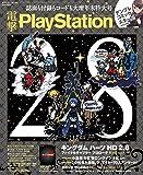 電撃PlayStation 2017年1/12号 Vol.629