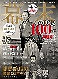 幕末の真実100+α (晋遊舎ムック)