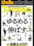 Tarzan (ターザン) 2017年 8月10日号 No.723 [ゆるめる+伸ばす=柔軟なカラダ!] [雑誌]