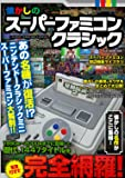 懐かしのスーパーファミコンクラシック (OAKMOOK-626)
