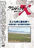 プロジェクトX 挑戦者たち えりも岬に春を呼べ ~砂漠を森に・北の家族の半世紀~ [DVD]