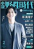 小説 野性時代 第183号 2019年2月号 (KADOKAWA文芸MOOK 185)