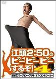 江頭2:50のピーピーピーするぞ!4 逆修正バージョン~アウト・オブ・コントロール~ [DVD]