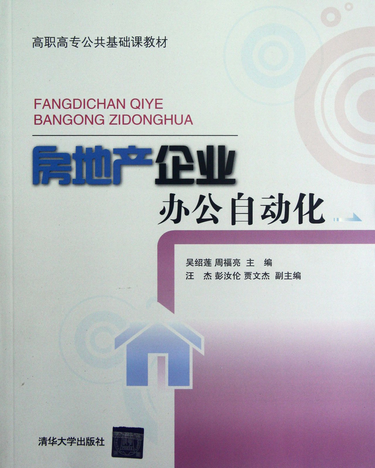 Download Office Automation of Real Estate Company( Vocational College Public Basic Course Teaching Material) (Chinese Edition) ebook