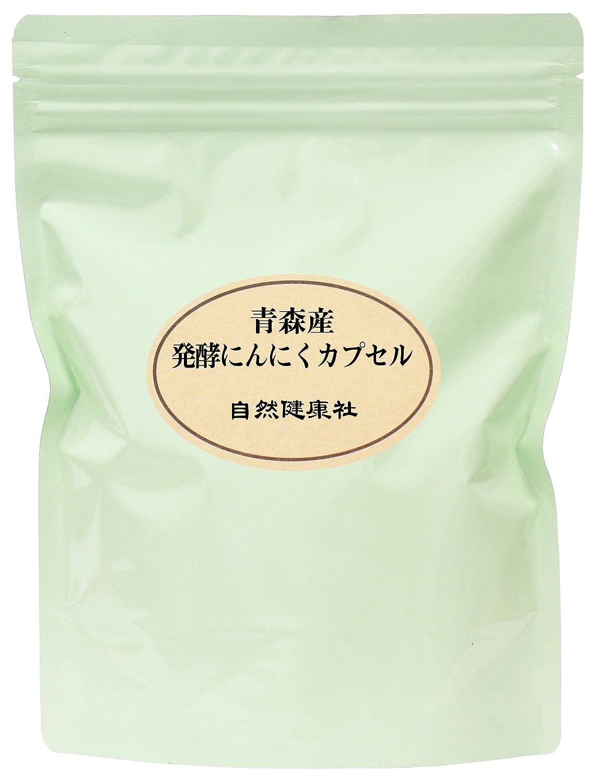 自然健康社 発酵にんにくカプセル徳用 300g(482mg×620粒) チャック付アルミ袋入 B004SFNW5I